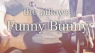 【コード付】Funny Bunny / the pillows【フル歌詞】