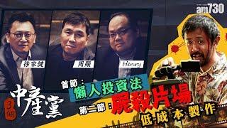 【amLIVE】 3個中產黨 ─ 懶人投資法/《屍殺片場》低成本製作
