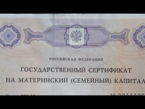 Покупка дома за материнский капитал/Оформление/Сроки/Ошибки