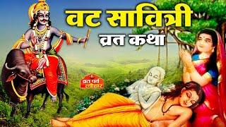 Vat Savitri Vrat Katha 2020 - सावित्री और सत्यवान की व्रत कथा - वट सावित्री व्रत कथा - 22May2020...