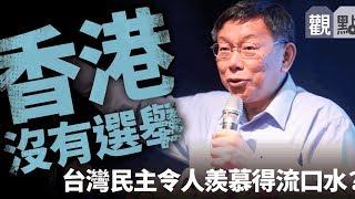 """《石濤聚焦》「柯文哲:香港10.1前會悲劇收場 勸習近平走蔣經國的路」因為習近平在中共框架下'出兵是死 不管還是死' 中共政權是""""神經病"""" 香港的例子""""我能不反對一國兩制嗎?"""""""