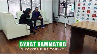 Интервью с Булатом Хамматовым.