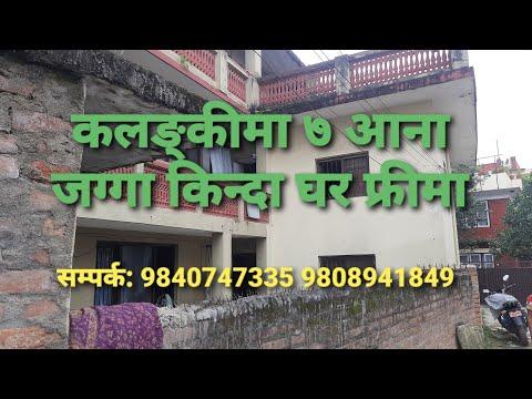|पुरानो नैकाप हाईट कङ्कालीमा जग्गा बिक्रिमा|Land for sale at purano naikap kankali|