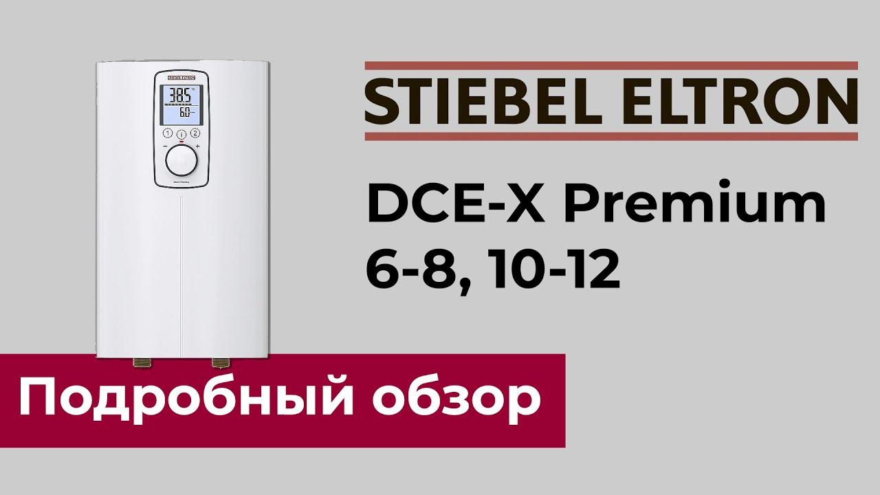 Обзор STIEBEL ELTRON DCE-X Premium