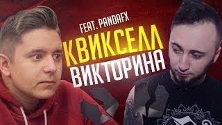 КВИКСЕЛЛ-ВИКТОРИНА vs. PandaFX