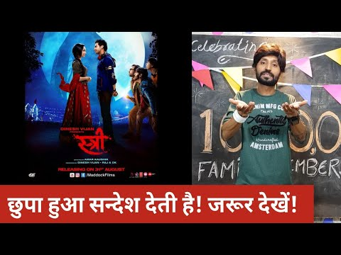 Stree | Hidden Message | Don't Miss the Movie | Review