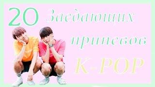 20 ЗАЕДАЮЩИХ ПРИПЕВОВ/K-POP