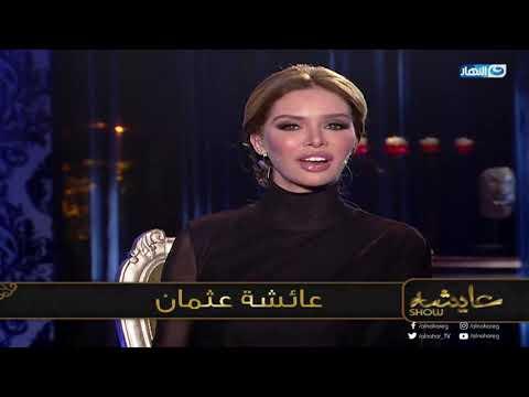 """شاهد الحلقة الكاملة لمحمد صبحي في برنامج """"عايشة شو"""" - الجزء الأول"""