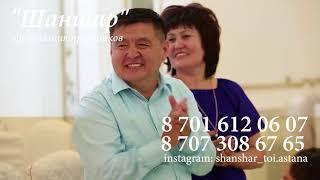Тука Тамада тойда Нұржан Төлендиев алдараспан / Шаншар той орталыгы 8 701 612 06 07