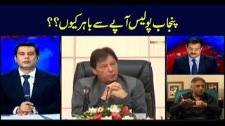 Power Play | Arshad Sharif  | ARYNews | 5 Septemder 2019