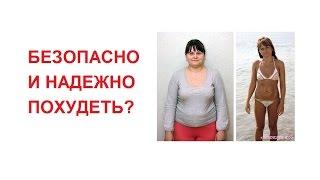 """Как надежно похудеть? Используем гипокалорийную диету и продукты корпорации """"Сибирское здоровье"""""""