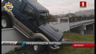Обледеневшее дорожное полотно стало причиной аварии в Витебске. Зона Х