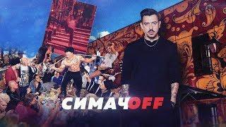 """КУЛЬТОВЫЙ """"СИМАЧЁВ БАР"""" ЗАКРЫТ // Алексей Казаков"""