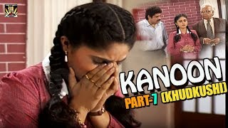 KANOON Part-7 (KHUDKHUSHI) - Most Entertaining Tv Serial Full HD - Evergreen Hindi Serials