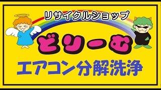 鹿児島株式会社どりーむエアコン分解洗浄