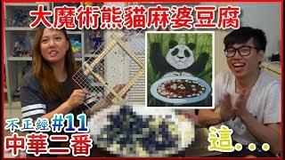 【小當喳#11】小當家啊這不是魔術,是超能力《大魔術熊貓麻婆豆腐》不正經中華二番料理Part.11