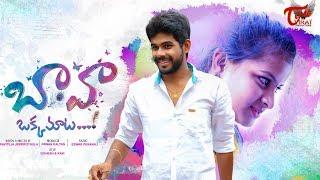 Bava Oka Mata | Telugu Short Film