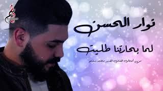 تحميل اغاني نوار الحسن لما بحارتنا طليت / 2020 MP3