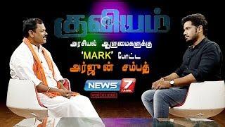 அரசியல் ஆளுமைகளுக்கு அர்ஜுன் சம்பத் கொடுத்த 'MARK'! | Political Report Card by Arjun Sampath