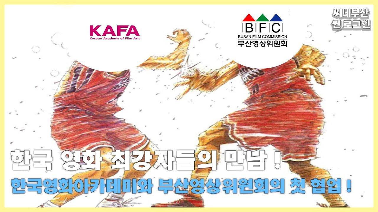 [씨네부산 - 씬 로그인 EP. 3] 한국 영화 최강자들의 만남, 한국영화학교 & 부산영상위원회