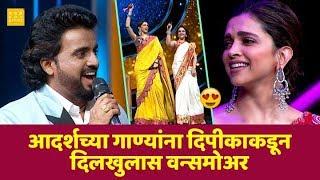 आदर्शच्या गाण्यांना दीपिकाकडून वन्समोअर । Adarsh Shinde, Deepika Padukone | Mi Honar Superstar