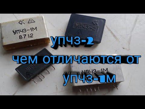 КМ конденсаторы.чем отличаются упчз-1м от упчз-2.