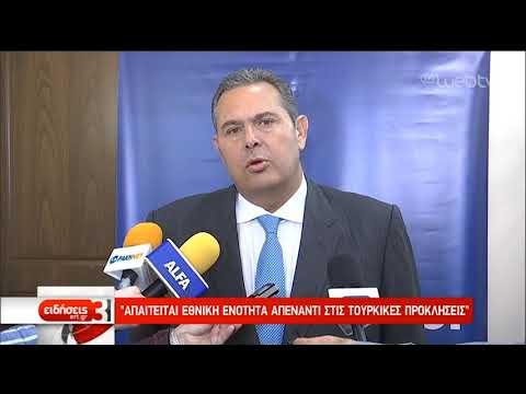 Καμμένος: Απαιτείται εθνική ενότητα απέναντι στις τουρκικές προκλήσεις | 5/5/2019 | ΕΡΤ