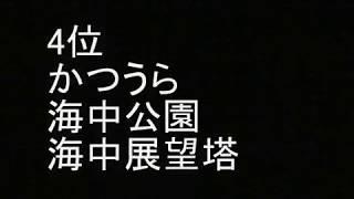 「千葉県の観光スポット」おすすめベストランキング 動画キャプチャー