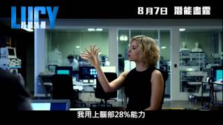 Lucy: 超能煞姬電影劇照1
