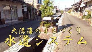 大溝藩のまちづくり(水道システム)【びわ湖源流の郷・高島市より】