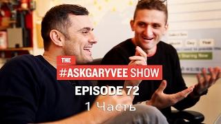 #AskGaryVee Выпуск 72 (1 часть). Гари Вайнерчук на русском
