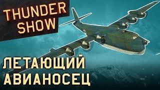 Thunder Show: Летающий авианосец