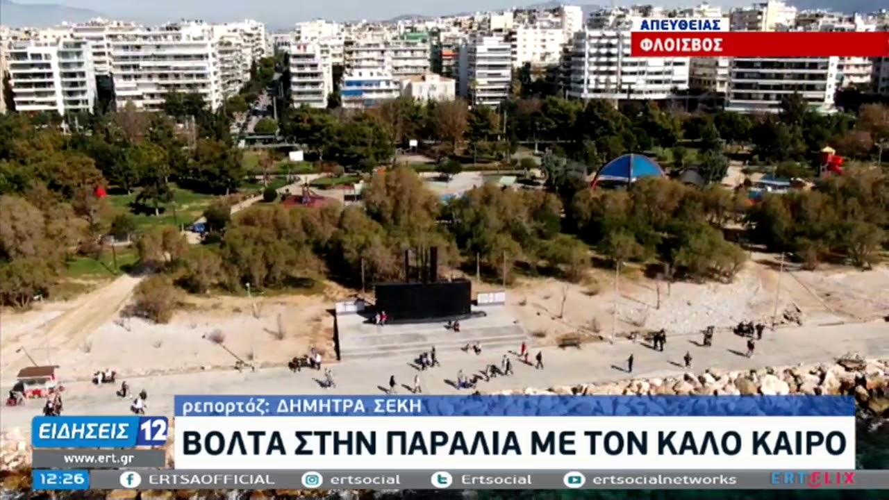 Βόλτα στην παραλία με τον καλό καιρό και τήρηση των μέτρων   07/02/021   ΕΡΤ