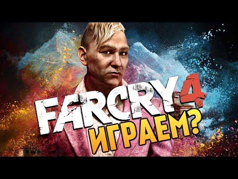 Far Cry 4 - Ужасы Кирата (Первый Взгляд)