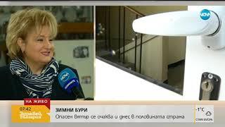 На живо от Сопот: Опасен вятър се очаква и днес в цялата страна - Здравей, България (16.01.2019)