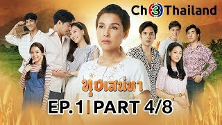 ทุ่งเสน่หา ThoongSanaeha EP.1 ตอนที่ 4/8 | 16-02-63 | Ch3Thailand