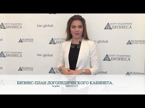 БИЗНЕС-ПЛАН ЛОГОПЕДИЧЕСКОГО КАБИНЕТА
