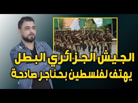 الجيش الجزائري يهتف لفلسطين بحناجر صادحة || الجزائر عقدة الصهاينة