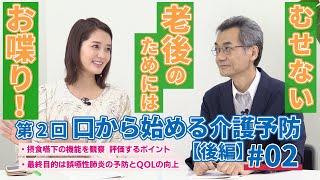 第2回 口から始める介護予防【後半 #02】 菊谷武先生×上条百里奈さん