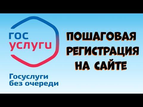 Пошаговая регистрация личного кабинета на Госуслугах.