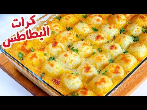 صينية كرات البطاطس اللذيذة هتنبهري بطعمها يجننن وشكلها رووووووعه 🙈