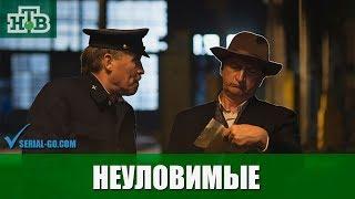 Сериал Неуловимые (2018) 1-8 серии фильм детектив на канале НТВ - анонс