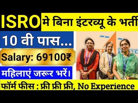 ISRO में आई भर्ती , ISRO Recruitment 2019 , Isro vacancy 2019   इसरो भर्ती 2019, 10 pass job, Govt