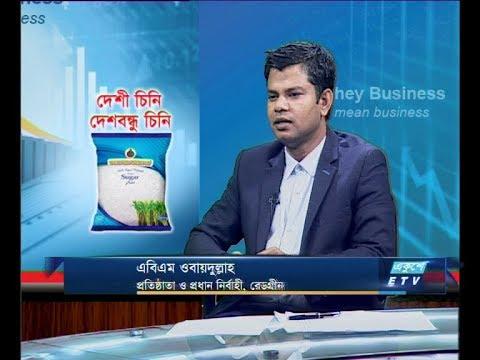 Ekushey business || এবিএম ওবায়দুল্লাহ, প্রধান নির্বাহী, রেডগ্রীন || 19 November 2019 || ETV Business