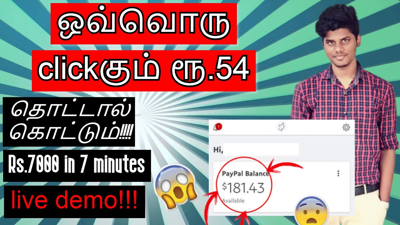Make Rs.54/ Minute|Simply Click and Make|Online-Part Time Task|Real|Tamil-| thumbnail