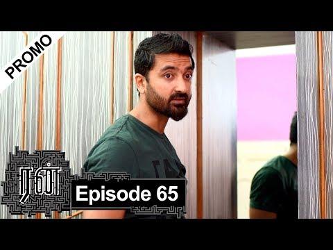 RUN Promo for Episode 65
