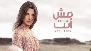 Nancy Ajram - Mesh Enta - Official Lyrics Video / نانسي عجرم - مش إنت - أغنية