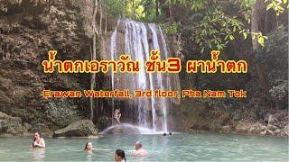 น้ำตกเอราวัณ กาญจนบุรี Ep.4 (ชั้นที่ 3 ผาน้ำตก) สวยงามมาก Erawan Waterfall, Kanchanaburi