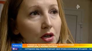 Жильцы дома в Ижевске рассказали о трагедии
