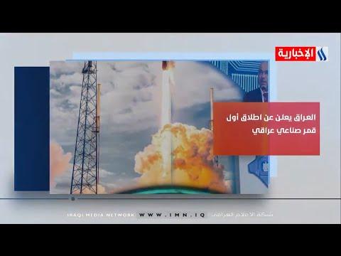 شاهد بالفيديو.. موجز دينار | العراق يعلن اطلاق أول قمر صناعي عراقي